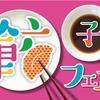 「餃子フェス TOKYO 2017」が駒沢オリンピック公園で3月17日(金)〜20日(月・祝)に開催
