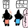 ようやくお部屋になってきたのにウホミちゃんとの別れ!? 3月24、25日の収支発表!