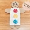 【おうちモンテ】ボタンの掛け外しに初挑戦!息子1歳の記録