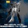 『MG V2ガンダム Ver.Ka』発売、正式発表! ホビーショーにて初展示決定!(最速9月25日、業者公開)