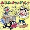 漫画家が歌ってるCDやレコード(2007/6/9 22:00最終更新)
