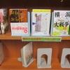 東汲沢小コミュニティ図書コーナー