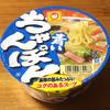マルちゃん 青いちゃんぽん 食べてみました!海鮮の旨味を利かせたコク深いちゃんぽん!