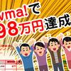 Wowma半端ないって!Wowmaめっちゃ売れるやん!たった2日で売上100万円!?