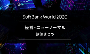 ニューノーマル時代の働き方を考える|SoftBank World 2020ダイジェスト