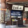 鶏さん三昧のB級グルメ in 岡山県北 ~卵かけごはん・食堂かめっち。& 丸焼きと鶏串の店・中島ブロイラー~