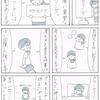 【マンガ】カウンセリング