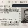 鈴木栄二郎という人