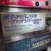のもぴ〜プラスティックラジオ#100記念公開録音
