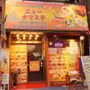 【オススメ5店】成田・佐倉(千葉)にあるインド料理が人気のお店