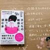 敏感さはその子の「個性」。精神科医、長沼睦雄さん著書「子どもの敏感さに困ったら読む本」を読みました。