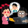 【ネット恋愛】がきっかけで結婚。あり?なし?