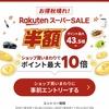 楽天SS*2時間限定★食の方舟50%OFFクーポン!