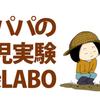 当ブログ「絵描きパパの育児実験記録LABO ~田舎暮らし編~」について