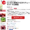 【ふるさと納税】2017年ふるさと納税は鹿児島県日置市の果実酒に決定!