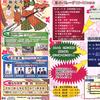 4日から小山町で冨士浅間神社例祭が始まります