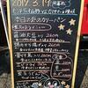 食べた物の記録 2017.3.19讃岐戦