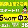 早割6%OFF「岡山県津山市2号発電所」予約販売スタート!