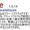 バージョン1.5.13以上のWineのユーザインターフェースにおけるフォントのアンチエイリアシングが機能していない件とその対処