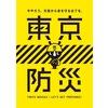 本の紹介 『東京防災』
