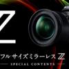 Nikon Z 7 & Z 6を買わない理由