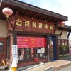 鶴岡市「台湾料理味軒」でランチ。