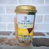 セブンプレミアム「コスタリカ産ゴールデンパイン200g」を飲んでみましたよ♪