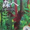 ◆『おいでよ森へ ~空と水と大地をめぐる命の話~』