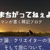 【下諏訪】ホシスメバリノベツアー!楽しかったので、今後も多くの人に参加して欲しいです