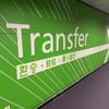 仁川国際空港第1ターミナルでの乗換方法について | 2018/19マレーシア・シンガポール旅行23