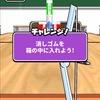 『机で弓道』エリア4に挑戦!!