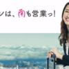 【CM】五ヶ瀬ハイランドスキー場2018『今シーズンは、南も営業っ!』