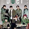 Duet (デュエット) 2020年12月号【表紙A面:なにわ男子  表紙B面:Aぇ!group】予約開始