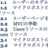 Railsの会 7日目「モデル設計 scaffoldを使ったログイン画面作成」