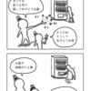 4コマ漫画「こうですか?わかりません」55話