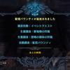 【MHW】アステラ祭2019配信バウンティ 8/18(日)分【PS4】