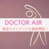 【DOCTOR AIR レビュー】ドクターエアのラインナップを徹底検証!使用目的や効果などを分かりやすくまとめてみた