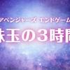 映画『アベンジャーズ エンドゲーム』【ネタバレ感想】抜群に面白かったけど…衝撃の結末には納得いかない!