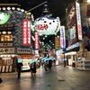 大阪スパワールドで世界の温泉でのんびり