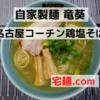 「自家製麺 竜葵」名古屋コーチン鶏塩そば@宅麺.com【レビュー・感想】【お家麺69杯目】