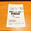劇場版シティハンター新宿PRIVATE EYESを視聴。