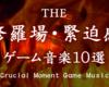 [弟]修羅場で聴きたい緊迫感溢れるゲームミュージック10選!!