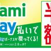 【予告】FamiPay払いで半額還元キャンペーン:ドラッグストア・飲食店・家電量販店対象【更新】