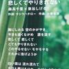 森高千里さんが歌う「悲しくてやりきれない」が収録されているCD『昭和の歌よ、ありがとう』を聴く☆