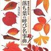 散歩で見かける落ち葉の呼び名事典