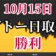 10月15日ゴトー日取引!9時30分にHIGHエントリーで勝利!