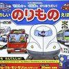 大人が「電車ごっこ」を本気で遊ぶ動画…『たのしいのりものえほん』で、JRの運転をリアルに完全再現☆