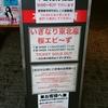 3/26 桜エビ〜ず×いぎなり東北産ツーマンライブ