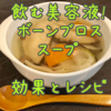 飲む美容液ボーンブロススープの効果とレシピ。美肌&ダイエットとアレンジ7品
