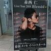 琵琶湖ホールに行って来ました😘